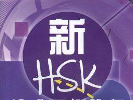 Sách Luyện thi HSK 5 新HSK速成强化教程五级