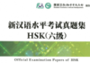 Sách Luyện thi HSK 6 新汉语水平考试真题集HSK六级