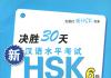 Sách Luyện thi HSK 6 决胜30天HSK6级仿真试题集