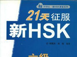Sách Luyện thi HSK 6 21天征服新HSK六级教程