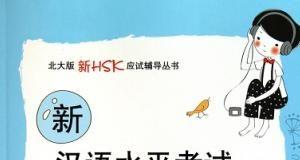 Sách Luyện thi HSK 6 新汉语水平考试HSK6级攻略听力
