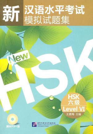 Sách Luyện thi HSK 6 新汉语水平考试模拟试题集HSK六级