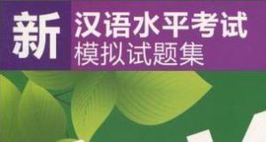 Sách Luyện thi HSK 3 新汉语水平考试模拟试题集HSK三级