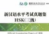 Sách Luyện thi HSK 3 新汉语水平考试真题集HSK三级