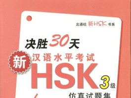 Sách Luyện thi HSK 3 决胜30天HSK3级仿真试题集