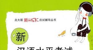 Sách Luyện thi HSK 5 新汉语水平考试HSK5级攻略听力