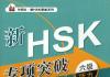 Sách Luyện thi HSK 6 新HSK专项突破六级听力