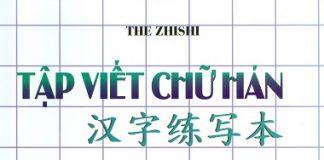 Tập viết chữ Hán phiên bản mới, Hướng dẫn Tập viết chữ Hán, ebook tập viết chữ hán, giáo trình tập viết chữ hán miễn phí