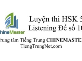 Tiếng Trung HSK 5 Listening Đề số 10 - Luyện thi HSK online