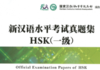 Sách Luyện thi HSK 1 新汉语水平考试真题集HSK一级
