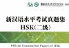 Sách Luyện thi HSK 2 新汉语水平考试真题集HSK二级