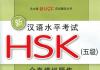 Sách Luyện thi HSK 5 全真模拟题集第二版