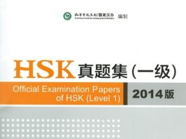 Sách Luyện thi HSK 1 Official Examination Papers of HSK