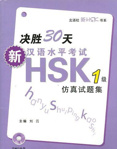 Sách Luyện thi HSK 1 决胜30天仿真试题集