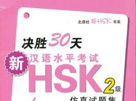 Sách Luyện thi HSK 2 决胜30天HSK2级仿真试题集
