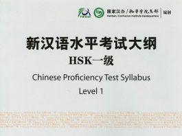 Sách Luyện thi HSK 1 Chinese Proficiency Test Syllabus
