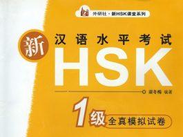 Sách Luyện thi HSK 1 新汉语水平考试HSK1级全真模拟试卷