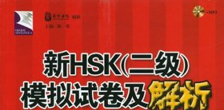 Sách Luyện thi HSK 2 New HSK Mock Tests and Analysis Level 2