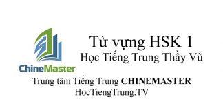 Từ vựng HSK cấp 1 Tiếng Trung HSK