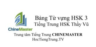 Từ vựng HSK cấp 3 Tiếng Trung HSK
