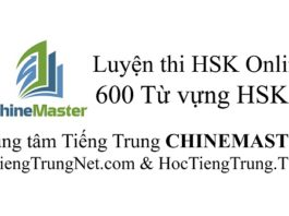 Luyện thi HSK Online Cấp 1 Từ vựng Tiếng Trung HSK 1, WEB Luyện thi HSK Online, Tiếng Trung HSK Thầy Vũ, 600 Từ vựng Tiếng Trung HSK 3