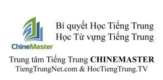 Bí quyết học Từ vựng Tiếng Trung, Phương pháp học Tiếng Trung hiệu quả, Học Tiếng Trung Thầy Vũ, Tự học Tiếng Trung online, 5 Tips học Viết tiếng Trung Nhớ từ vựng tiếng Trung hiệu quả