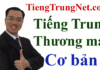 Khóa học tiếng Trung Thương mại cơ bản 1 học tiếng Trung Thương mại giao tiếp, Giáo trình tiếng Trung Thương mại, Từ vựng tiếng Trung Thương mại cơ bản