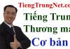 Khóa học tiếng Trung Thương mại cơ bản 2 học tiếng Trung Thương mại giao tiếp, Giáo trình tiếng Trung Thương mại, Từ vựng tiếng Trung Thương mại cơ bản