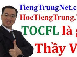 Kỳ thi năng lực Hoa ngữ TOCFL, TOCFL là gì? Thi TOCFL có khó không? So sánh HSK và TOCFL, Download đề thi TOCFL, Tài liệu luyện thi TOCFL, Chứng chỉ tiếng Trung TOCFL, Lớp luyện thi TOCFL, tocfl là gì, tài liệu luyện thi tocfl, đề thi tocfl, kinh nghiệm thi tocfl, thi tocfl có khó không, cách tính điểm thi tocfl, tocfl và hsk, so sánh hsk và tocfl, luyện thi tocfl, ôn thi tocfl, giáo trình luyện thi tocfl