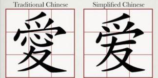 Bộ chuyển đổi tiếng Trung giản thể phồn thể, chuyển đổi tiếng trung giản thể sang tiếng trung phồn thể, chuyển đổi tiếng trung phồn thể sang tiếng trung giản thể, chuyển tiếng trung giản thể sang phồn thể, chuyển tiếng trung phồn thể sang giản thể, Bộ Chuyển đổi tiếng Trung Phồn thể sang Giản thể và ngược lại