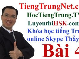 Khóa học tiếng Trung online Skype Bài 4 Khóa học tiếng Trung online miễn phí, Lớp học tiếng Trung online miễn phí, Học tiếng Trung online qua Skype, Học tiếng Trung Skype, Học tiếng Trung online free, Tài liệu học tiếng Trung online miễn phí tốt nhất