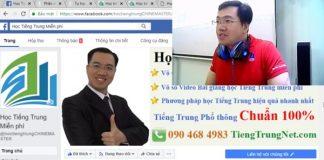 Học tiếng Trung online ở đâu tốt nhất Hà Nội, học tiếng Trung online ở đâu tốt nhất TP HCM, web học tiếng Trung online miễn phí, tự học tiếng Trung online cơ bản, học tiếng Trung online cho người mới bắt đầu, phần mềm học tiếng Trung online, học tiếng Trung online ở đâu tốt nhất TP HCM