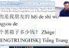 Nhập hàng Trung Quốc chủ đề Phương tiện giao thông bài 1 trung tâm tiếng Trung thầy Vũ tphcm