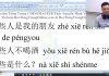 Trung tâm tiếng Trung Quận Hai Bà Trưng TiengTrungHSK ChineMaster Thầy Vũ