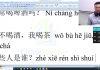 Học tiếng Trung online ở đâu tốt nhất bài 6 khóa học tiếng trung online tiengtrunghsk chinemaster