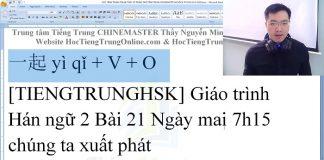 Từ vựng tiếng Trung Mua hàng Trung Quốc Taobao Tmall 1688 từ a đến z thầy Vũ tiengtrunghsk chinemaster