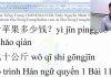 luyện dịch tiếng trung bài 17