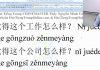 luyện dịch tiếng trung bài 21