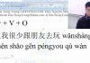 luyện dịch tiếng trung bài 24