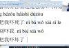 bài tập luyện dịch tiếng trung phần 4
