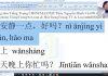 bài tập luyện dịch tiếng trung phần 8