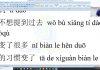 Giáo trình luyện dịch tiếng Trung bài 1